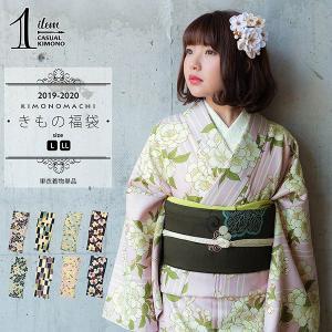 個性派レトロモダン!京都きもの町オリジナル着物福袋。単衣着物単品です。 着物は単衣仕立てで、ご家庭で...