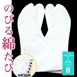ストレッチ足袋 白足袋 5枚コハゼ 21.5cmから28cmまでss1909wkm20|kimonomachi