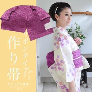 付け帯 リボンタイプ「グレープ 麻の葉」作り帯 二部式帯 結び帯 二部式帯|kimonomachi