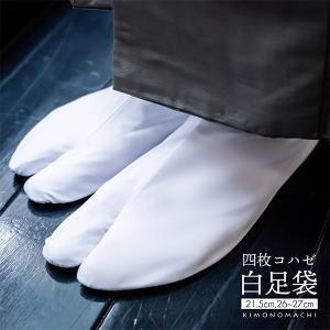 白地足袋 21.5cm、26.0cm〜27.0cm|kimonomachi