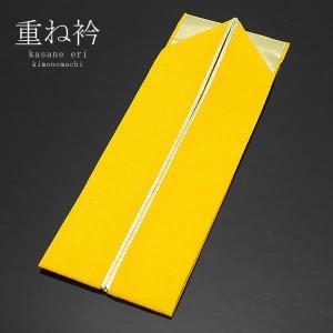 正絹伊達衿(重ね衿)「黄色×ゴ