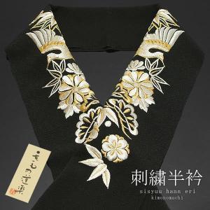 きもの道楽 華やかな刺繍半襟 振袖 刺繍半衿「黒 鶴と松竹梅」