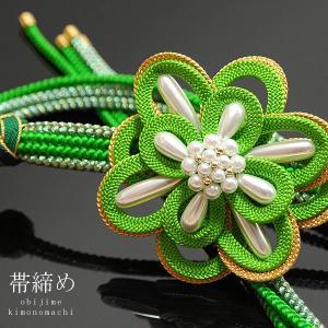 振袖用正絹帯締め「濃い黄緑×ラメグリーン 組紐の花と苧環飾り付き」 (メール便不可)|kimonomachi