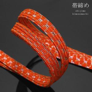 振袖用帯締め「朱赤×オーロララメ」貝の口組 (メール便不可)ss1909wkm20|kimonomachi