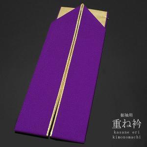 重ね衿(伊達衿)「本紫色×ゴールド」