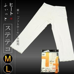 和装インナー ヒート+ふぃっと ステテコ(七分丈パンツ)M、Lss1909wkm20|kimonomachi