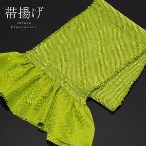 総絞り帯揚げ「スプリンググリーン」四つ巻き絞り 振袖用帯揚げ 京都きもの町オリジナルカラー