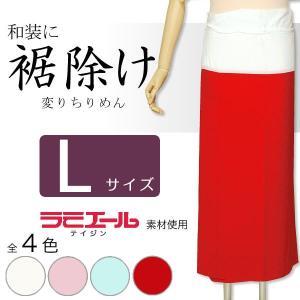 ラミエールちりめん裾除け Lサイズ 全4色 テイジン素材使用 (メール便不可)|kimonomachi