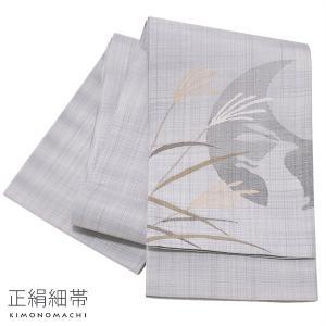 正絹 細帯「グレー 月にうさぎ、すすき」 お仕立て上がり正絹細帯 カジュアル帯 半幅帯ss1909ohs20|kimonomachi
