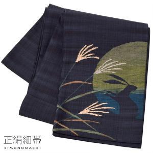 正絹 細帯「鉄紺色 月にうさぎ、すすき」 お仕立て上がり正絹細帯 カジュアル帯 半幅帯ss1909ohs20|kimonomachi