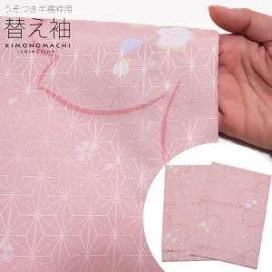 替え袖 うそつき半襦袢用「ピンク 桜」半無双 洗える替袖