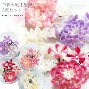 つまみ細工のお花のコームが1つ、Uピンが4つの髪飾り5点セットです。全6種類! 【カラー】 1.グレ...