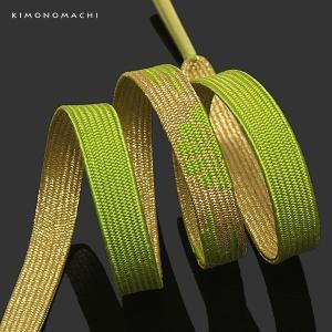 正絹 帯締め 振袖用「黄緑色×ゴールド 霞に菊花」高麗 平組 帯〆 和装小物 フォーマル|kimonomachi