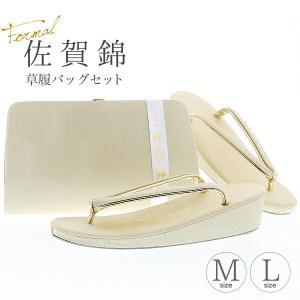 フォーマル草履バッグセット 「金」佐賀錦 M、L フォーマル 礼装 (メール便不可)