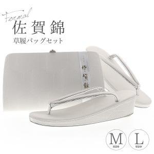 フォーマル草履バッグセット 「銀」佐賀錦 M、L フォーマル 礼装 (メール便不可)|kimonomachi