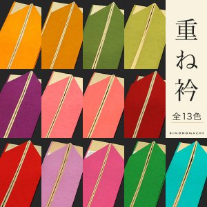 重ね衿(伊達衿) 小桜模様 全13色