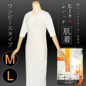 和装インナー ヒート+ふぃっと肌着 ワンピース 七分袖 M、L|kimonomachi