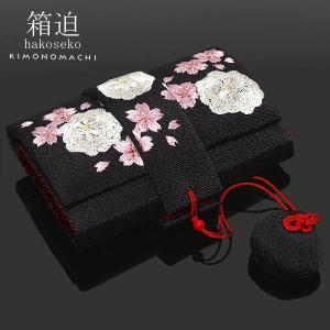 箱迫 刺繍「黒色 丸菊、桜の刺