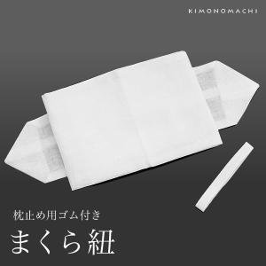帯枕につかガーゼ素材の枕紐です。お手持ちの帯枕が、ガーゼ付きの便利なタイプに生まれ変わります。長さも...