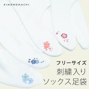 ソックス 足袋「花柄 全4種類」 刺繍入り フリーサイズ 日本製 (No.1072)|kimonomachi