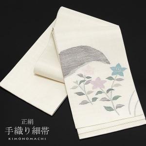 正絹 細帯「アイボリー 桔梗」手織り 正絹細帯 小袋帯 洒落帯ss1909ohs60|kimonomachi