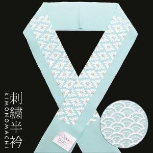 2way刺繍 半衿「水色 青海波、菊菱の刺繍」