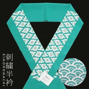 2way刺繍半衿「ターコイズグリーン 青海波、菊菱の刺繍」