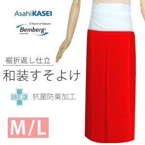 ベンベルグ 裾除け「赤色」踊り用 M、Lサイズ 裾折返し仕立 Bemberg|kimonomachi