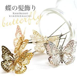 成人式 髪飾り ポイント 髪飾り「蝶々 ゴールド、シルバー」 全2色 ヘアアレンジ 浴衣髪飾り 振袖