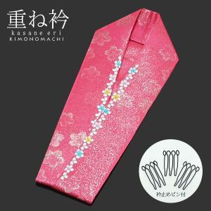 正絹 重ね衿「濃桃色 白桜刺繍