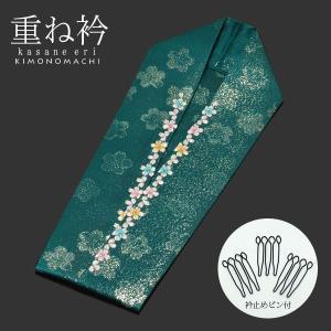 正絹 重ね衿「青緑色 白桜刺繍