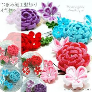 つまみ細工のお花のコームが1つ、Uピンが3つの髪飾り4点セットです。ほかの髪飾りなどに合わせて、ポイ...
