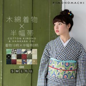 オリジナルデザイン!木綿着物と木綿の半幅帯のセット販売です。 着物は単衣仕立てですが、普段着として盛...
