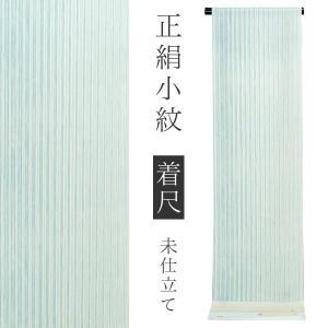 正絹 小紋着尺「薄青色 縞」洒落着 未仕立て 丹後ちりめん 正絹小紋 正絹着物|kimonomachi