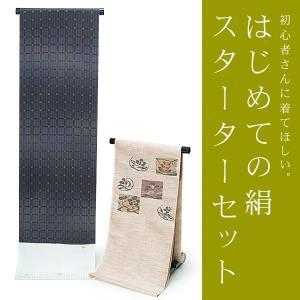 正絹 スターターセット「黒紫色 格子」 正絹着物 正絹小紋 お仕立て代込み 洒落着物|kimonomachi