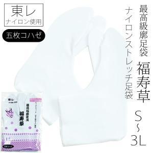 福寿草足袋「白色」S、M、L、LL、3L