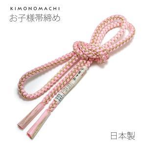 お子様用 帯締め「ピンク色」丸四つ帯締め