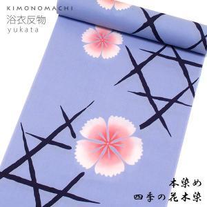 四季の花木染 浴衣反物「青藤色 撫子」未仕立て