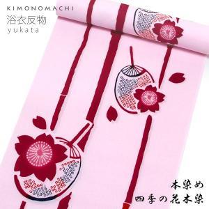 四季の花木染 浴衣反物「ピンク色 竹縞に団扇、桜」未仕立て