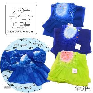 男の子 浴衣帯「青色、藍色、黄緑色」兵児帯