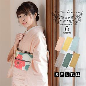 当店オリジナルデザイン!木綿着物の単品販売です。 着物は単衣仕立てですが、普段着として盛夏や真冬を除...