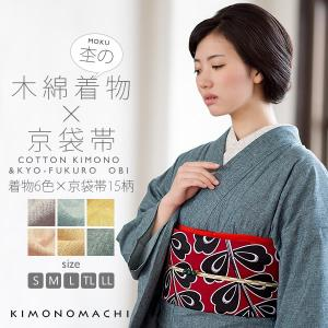 オリジナル木綿着物と、ポリエステルの京袋帯の2点セット。 着物は単衣仕立てですが昔の普段着にあたるの...