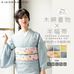 杢の木綿着物と木綿の半幅帯の2点木綿着物セット