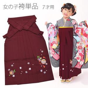 7歳用 袴単品「エンジ」70cm