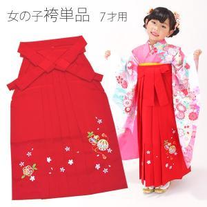 7歳用 袴単品「赤色」70cm ジュニア