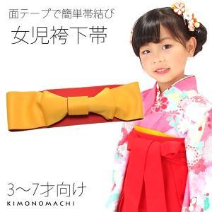 ワンタッチ袴下帯「山吹色」3~7才向け 刺繍袴 女の子 女児 卒園式