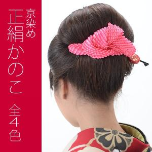 日本髪、新日本髪などの和髪に使用する「かのこ」です。正絹生地で、京染めの京かのこです。全4種類からお...