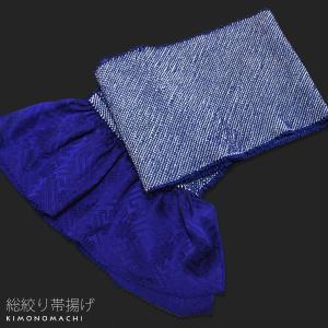 総絞り 帯揚げ「青色」