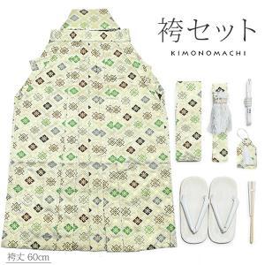 男児 袴セット「オフホワイト