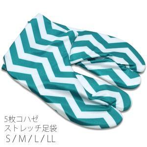 (Prices down)5枚コハゼ 柄足袋「コバルトグリーン×白色 ジグザグ」洒落小物 S、M、L...